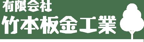 有限会社 竹本板金工業